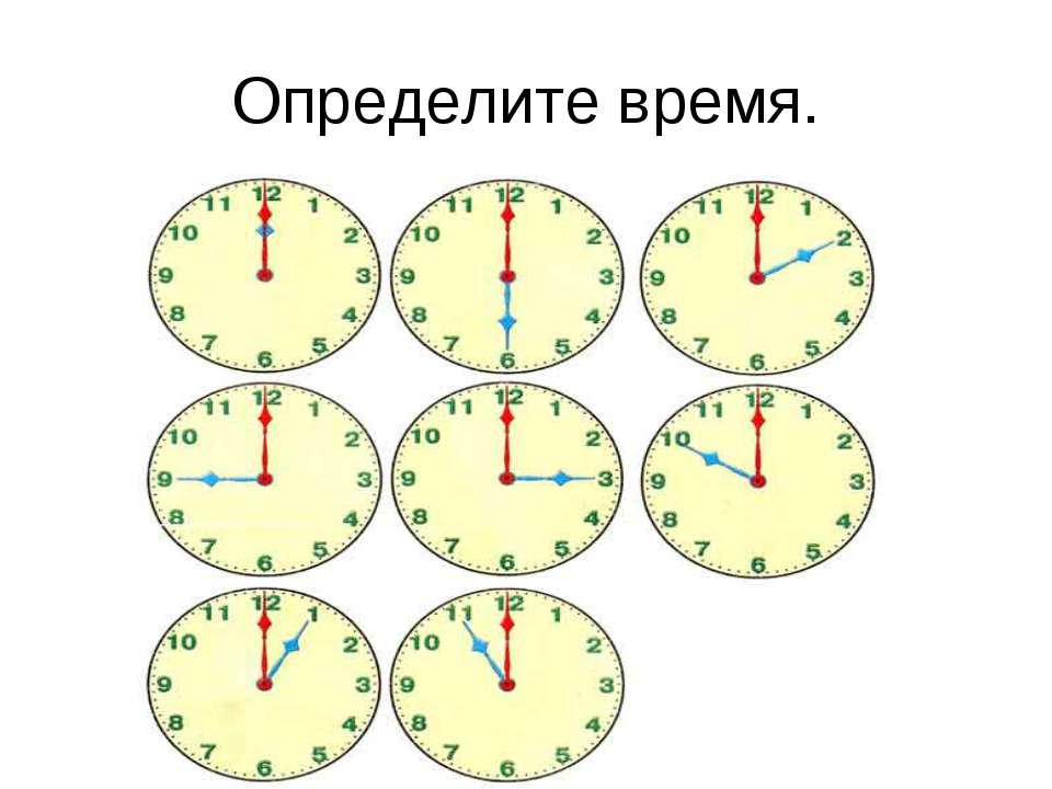 Определите время.