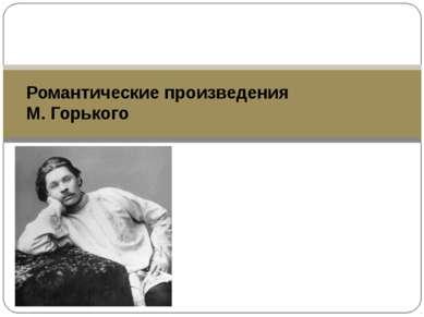 Романтические произведения М. Горького