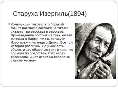 Старуха Изергиль(1894) Композиция такова, что Горький пишет рассказ в рассказ...