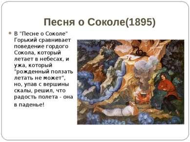 """Песня о Соколе(1895) В """"Песне о Соколе"""" Горький сравнивает поведение гордого ..."""