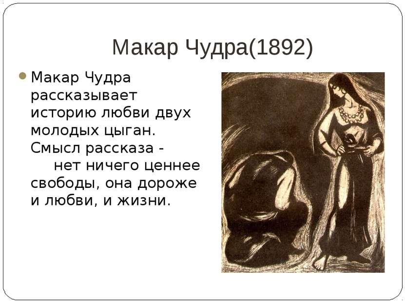 Макар Чудра(1892) Макар Чудра рассказывает историю любви двух молодых цыган. ...