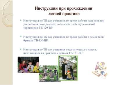 Инструкции при прохождении летней практики Инструкция по ТБ для учащихся во в...