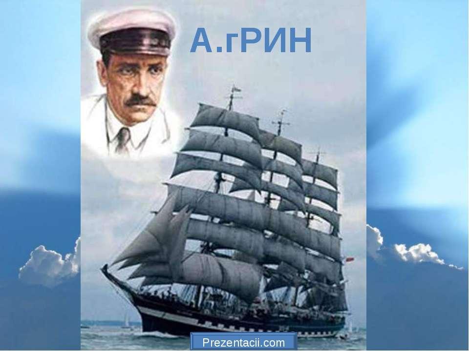 А.гРИН