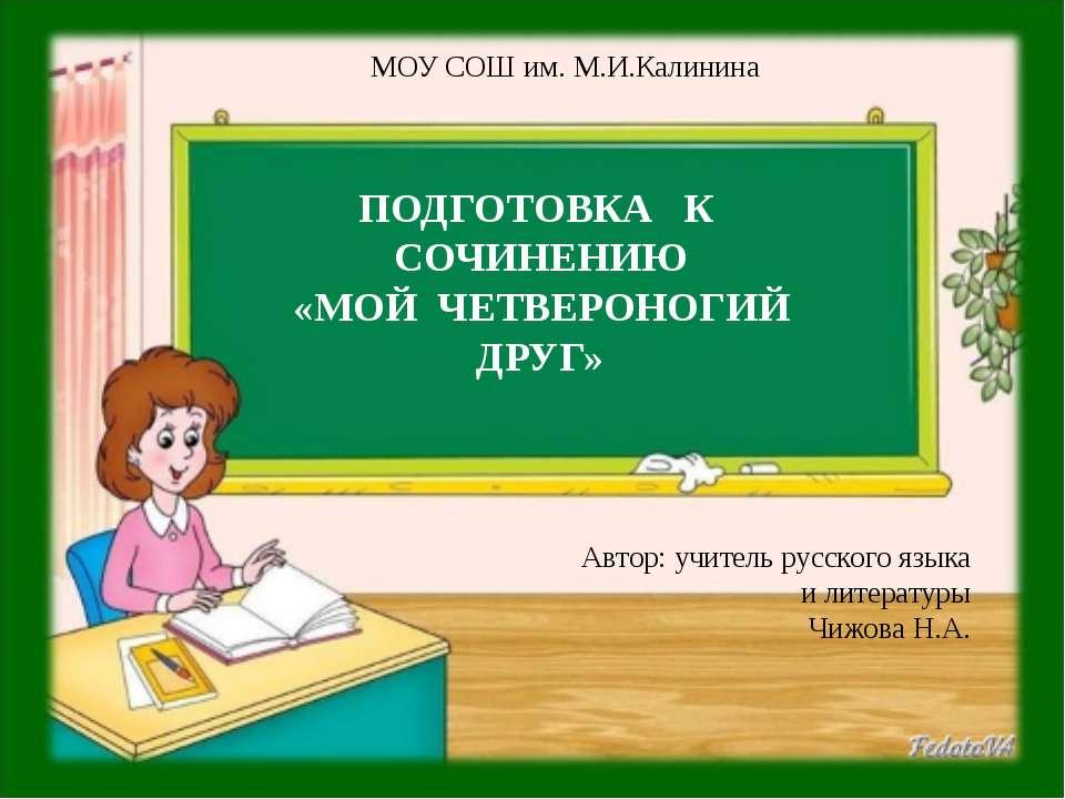 Учимся понимать исходный текст МОУ СОШ им. М.И.Калинина Автор: учитель русско...