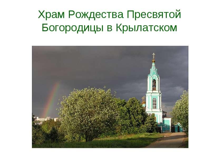 Храм Рождества Пресвятой Богородицы в Крылатском