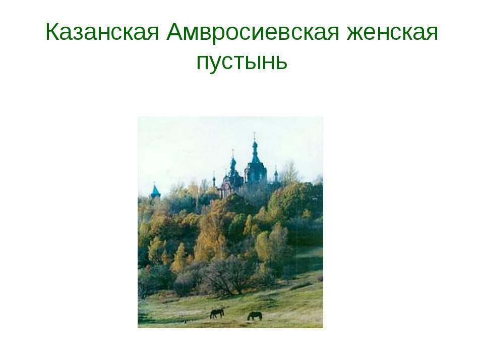 Казанская Амвросиевская женская пустынь