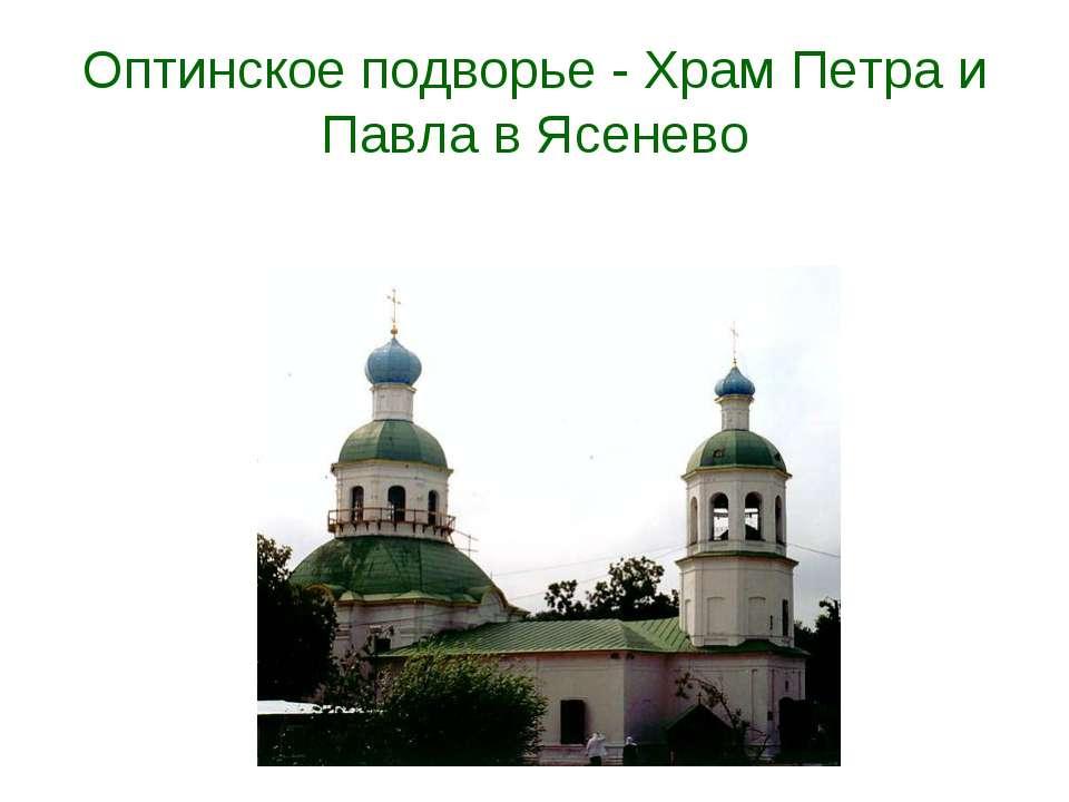 Оптинское подворье - Храм Петра и Павла в Ясенево