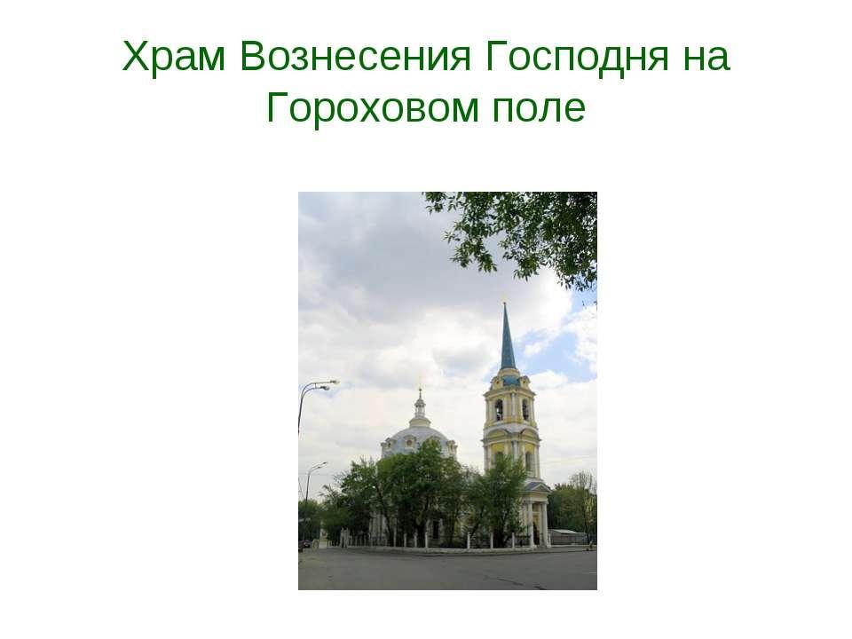 Храм Вознесения Господня на Гороховом поле