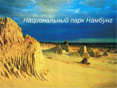 Национальный парк Намбунг