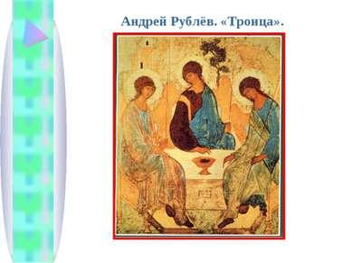 Андрей Рублёв. «Троица».