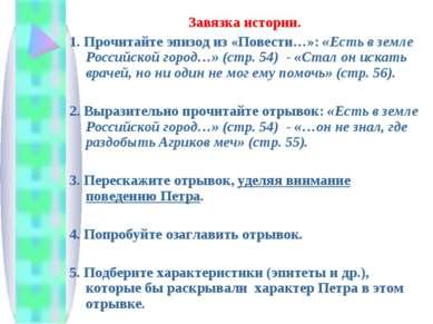 Завязка истории. 1. Прочитайте эпизод из «Повести…»: «Есть в земле Российской...