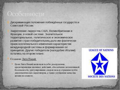 Дискриминация положения побеждённых государств и Советской России. Закреплен...