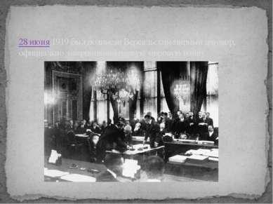 28 июня1919 был подписан Версальский мирный договор, официально завершивший ...