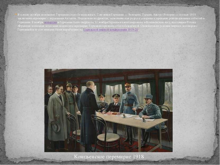 В начале октября положение Германии стало безнадежным. Союзники Германии — Бо...