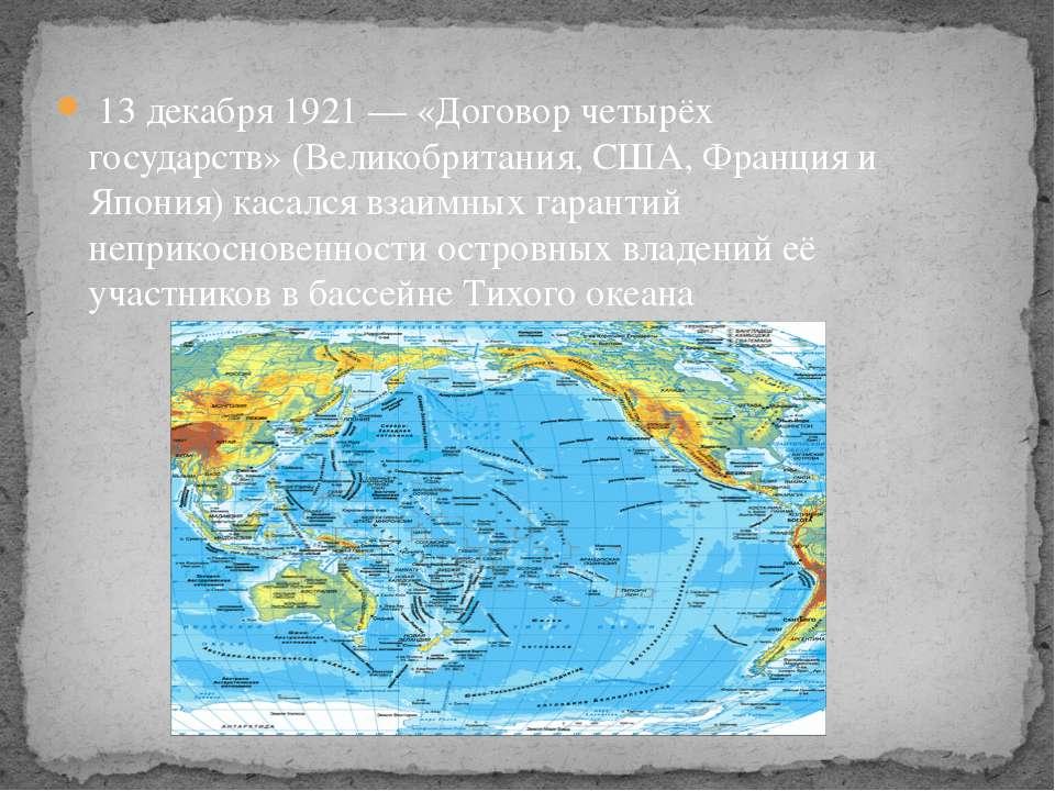 13 декабря 1921— «Договор четырёх государств» (Великобритания, США, Франция...