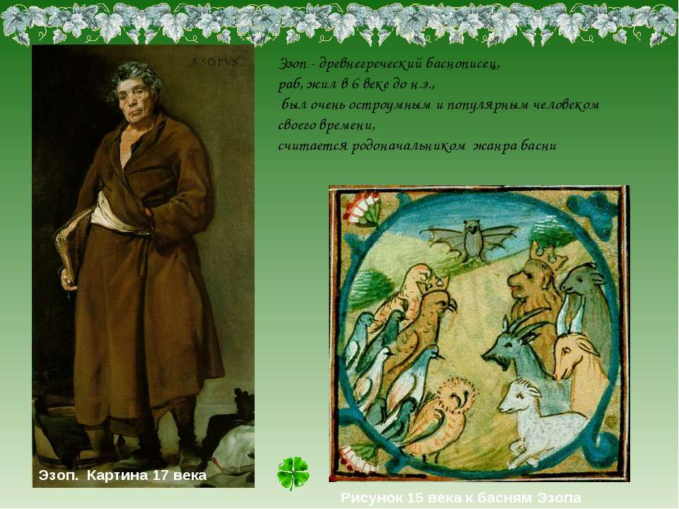 Эзоп. Картина 17 века Рисунок 15 века к басням Эзопа Эзоп - древнегреческий б...