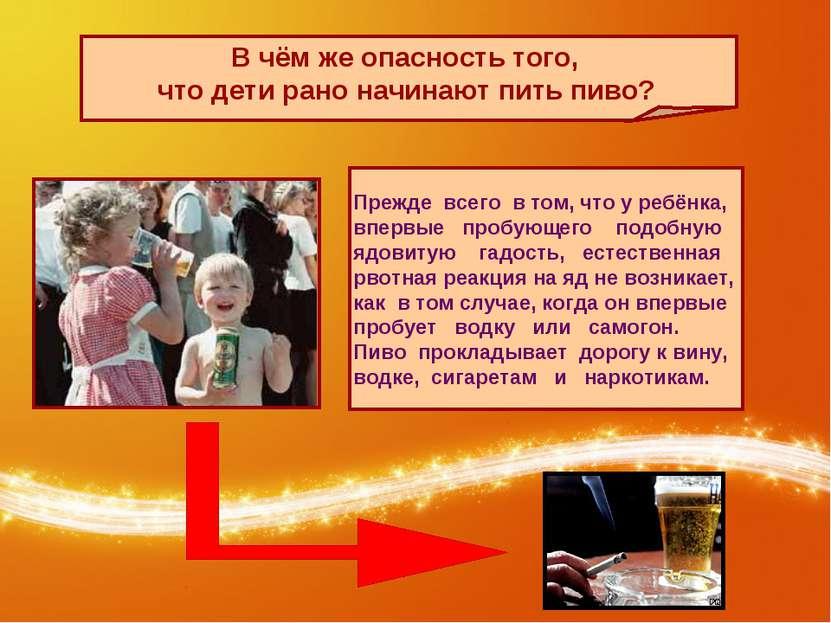 В чём же опасность того, что дети рано начинают пить пиво? Прежде всего в том...