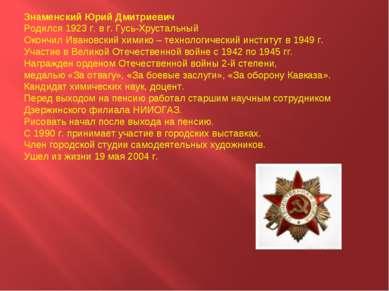 Знаменский Юрий Дмитриевич Родился 1923 г. в г. Гусь-Хрустальный Окончил Иван...