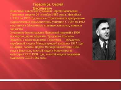 Герасимов, Сергей Васильевич Известный советский художник Сергей Васильевич Г...