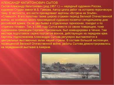 АЛЕКСАНДР КАПИТОНОВИЧ СЫТОВ Сытов Александр Капитонович (род.1957 г.) — народ...