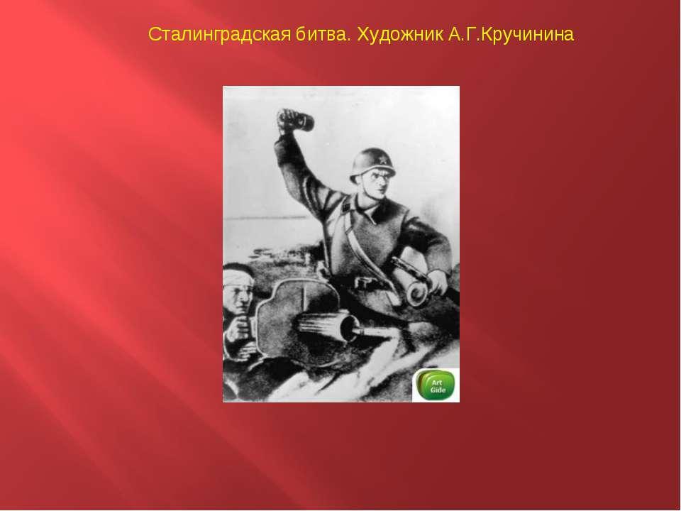Сталинградская битва. Художник А.Г.Кручинина