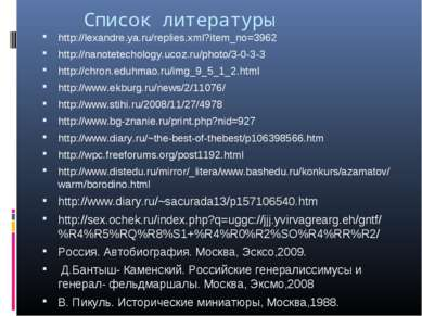 Список литературы http://lexandre.ya.ru/replies.xml?item_no=3962 http://nanot...