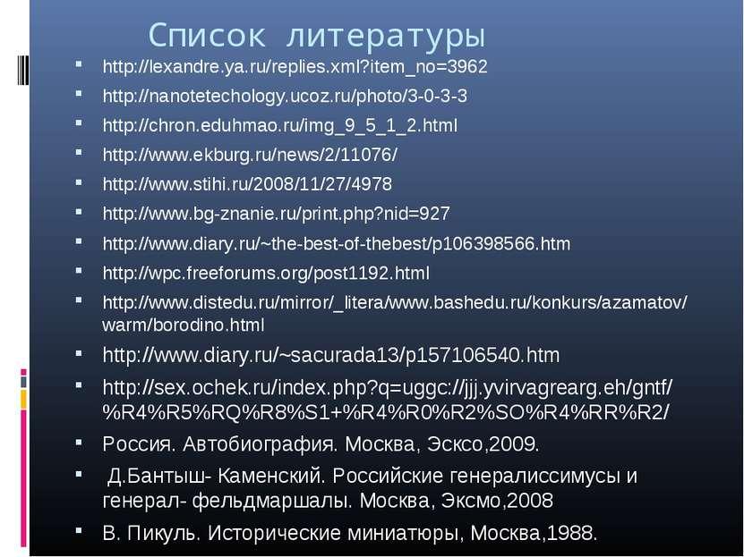 Список литературы http://lexandre.ya.ru/replies.xml?item_no=3962 http://nanot...