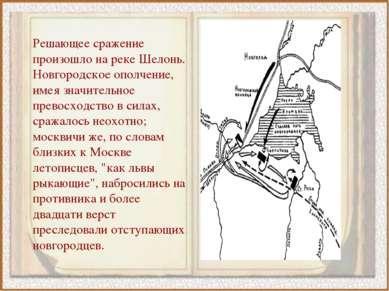 Решающее сражение произошло на реке Шелонь. Новгородское ополчение, имея знач...