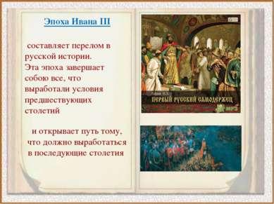 Эпоха Ивана III составляет перелом в русской истории. Эта эпоха завершает соб...