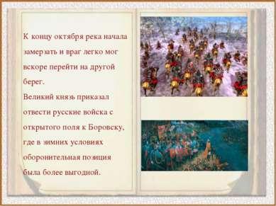 К концу октября река начала замерзать и враг легко мог вскоре перейти на друг...