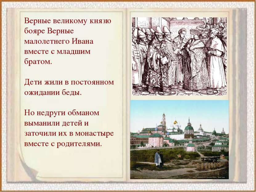 Верные великому князю бояре Верные малолетнего Ивана вместе с младшим братом....