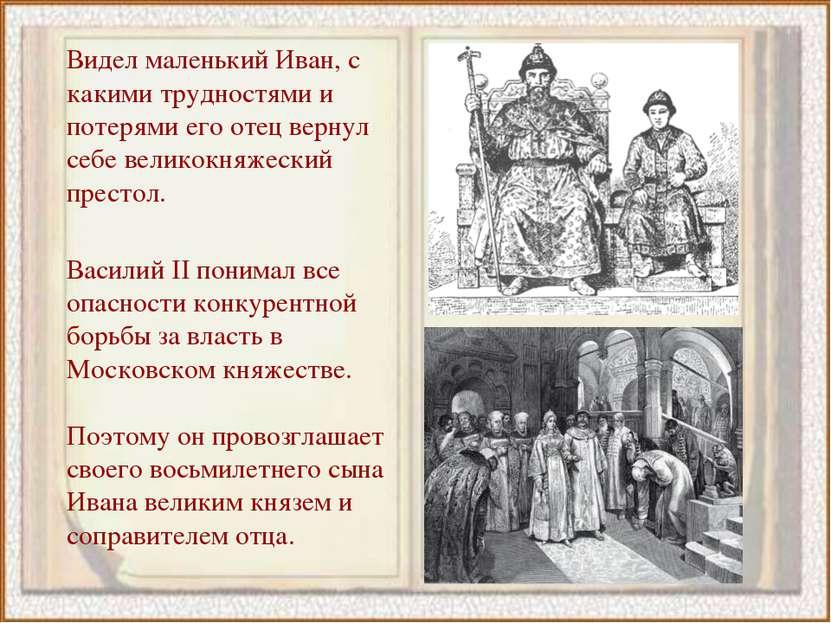 Видел маленький Иван, с какими трудностями и потерями его отец вернул себе ве...