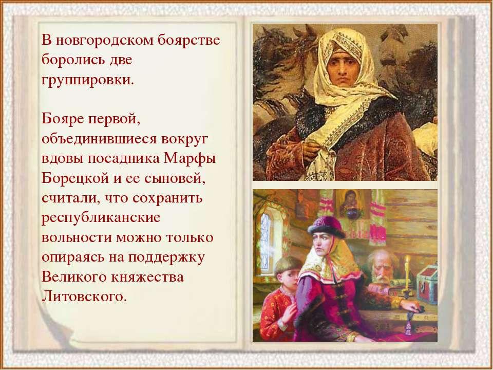 В новгородском боярстве боролись две группировки. Бояре первой, объединившиес...