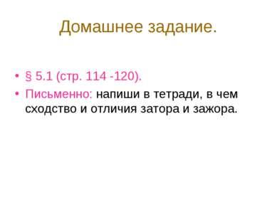 Домашнее задание. § 5.1 (стр. 114 -120). Письменно: напиши в тетради, в чем с...