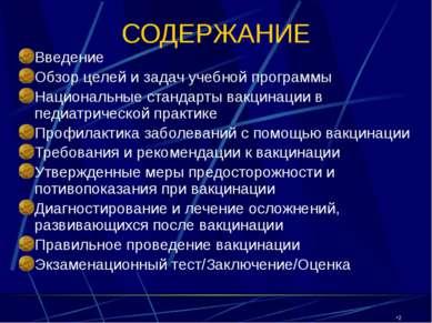 CW360/TTI/VE/LV/03/27/01 СОДЕРЖАНИЕ Введение Обзор целей и задач учебной прог...