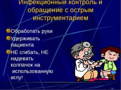 CW360/TTI/VE/LV/03/27/01 Инфекционный контроль и обращение с острым инструмен...