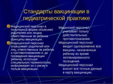 CW360/TTI/VE/LV/03/27/01 Стандарты вакцинации в педиатрической практике Медиц...
