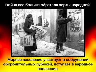 Война все больше обретала черты народной. Мирное население участвует в сооруж...