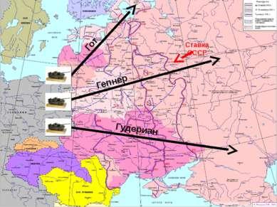 Гепнер Гот Гудериан Ставка СССР