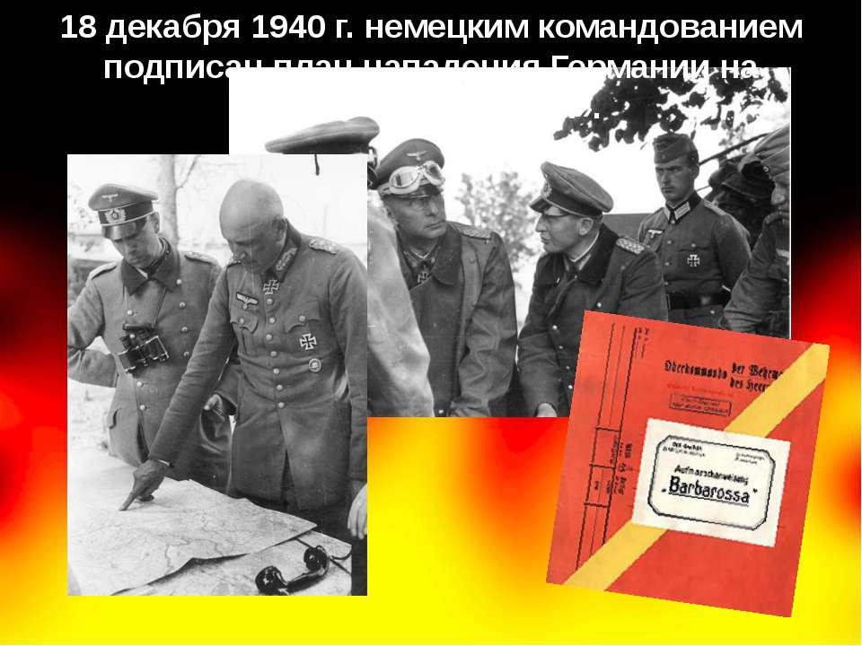18 декабря 1940 г. немецким командованием подписан план нападения Германии на...