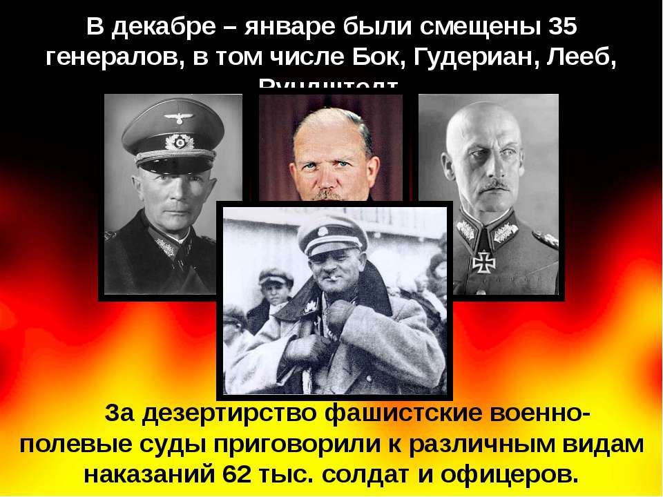 В декабре – январе были смещены 35 генералов, в том числе Бок, Гудериан, Лееб...