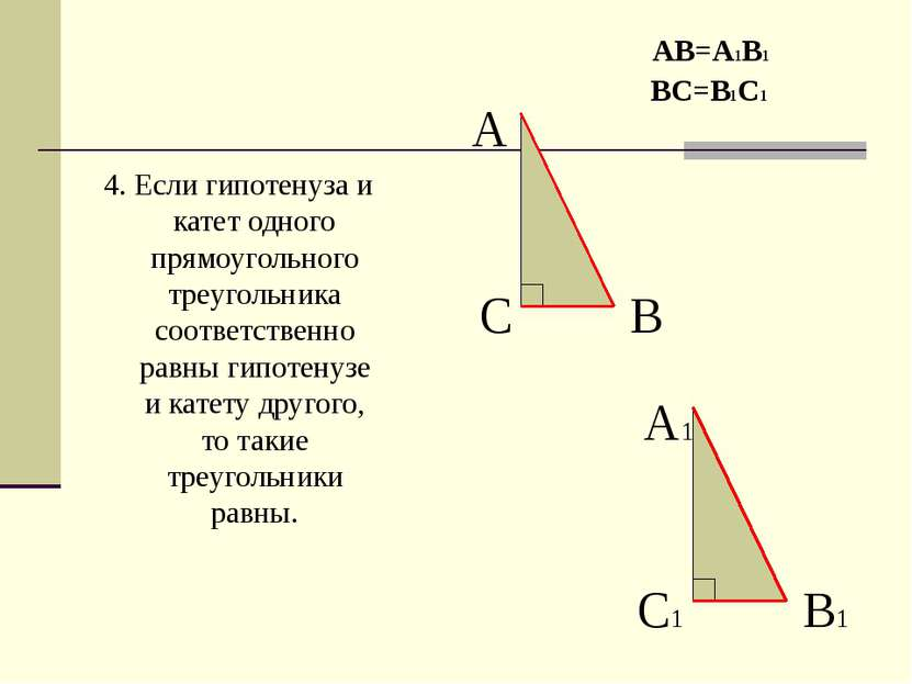 4. Если гипотенуза и катет одного прямоугольного треугольника соответственно ...