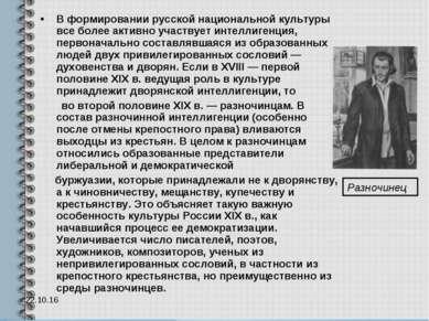 В формировании русской национальной культуры все более активно участвует инте...