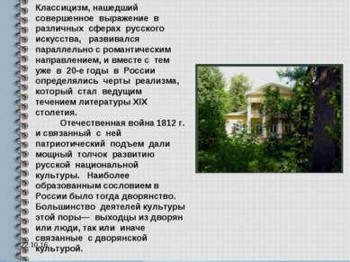 * Классицизм, нашедший совершенное выражение в различных сферах русского иску...