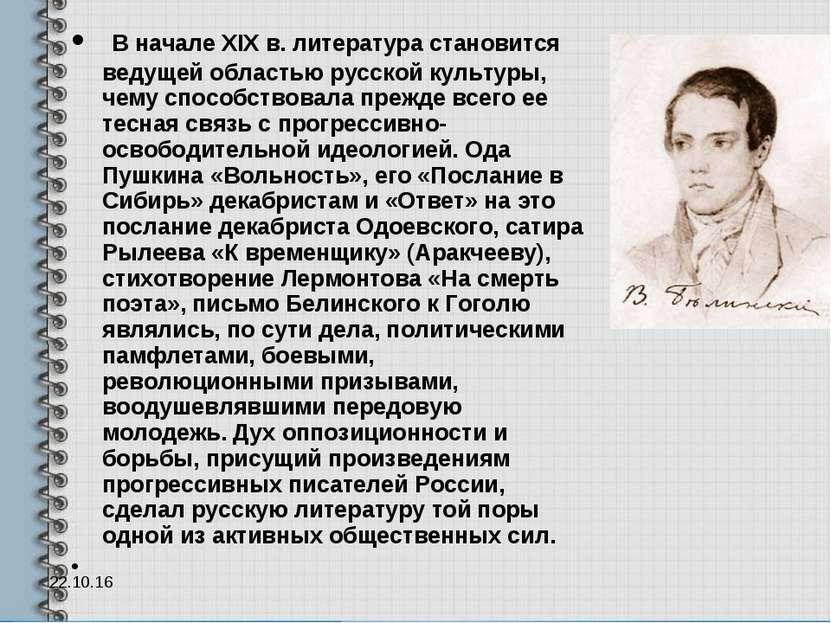 В начале XIX в. литература становится ведущей областью русской культуры, чему...