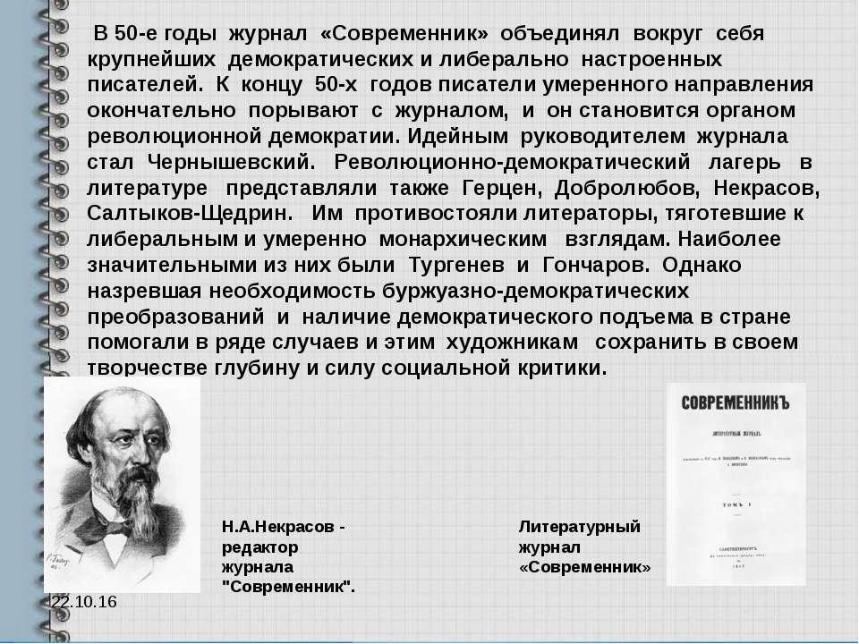 * В 50-е годы журнал «Современник» объединял вокруг себя крупнейших демократи...