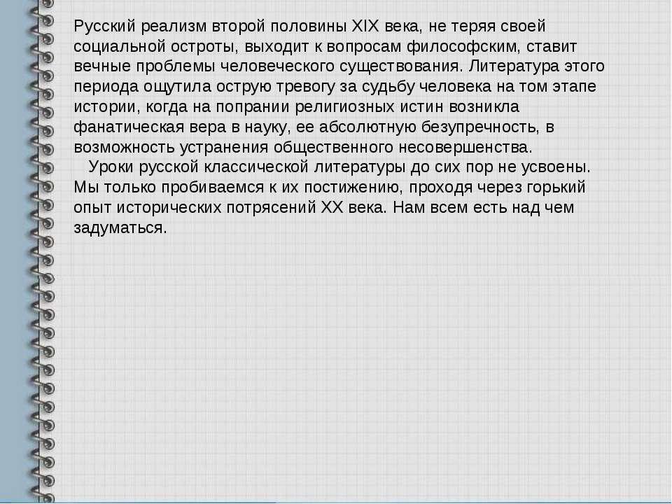 Русский реализм второй половины XIX века, не теряя своей социальной остроты, ...