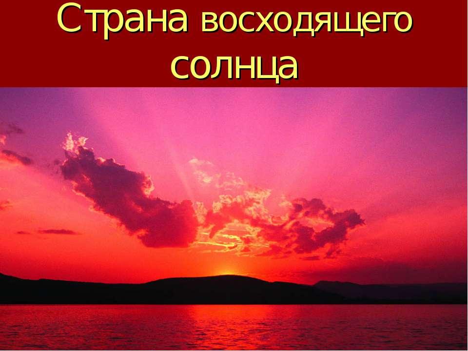 Страна восходящего солнца