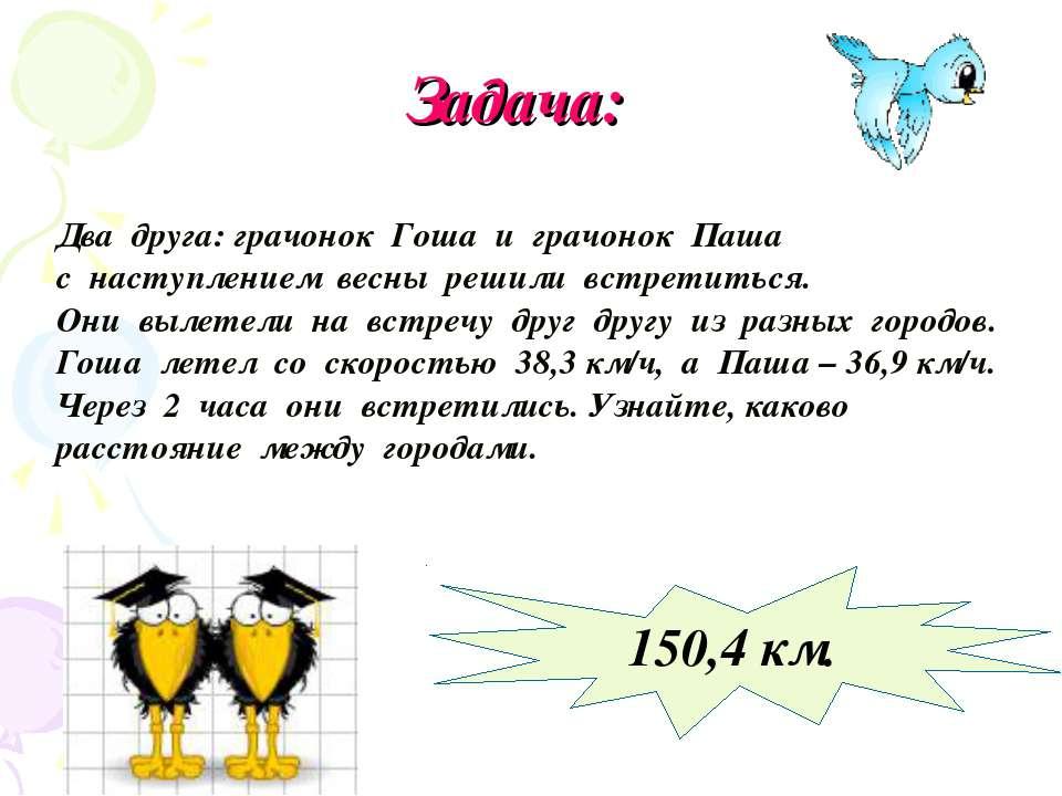 Задача: Два друга: грачонок Гоша и грачонок Паша с наступлением весны решили ...