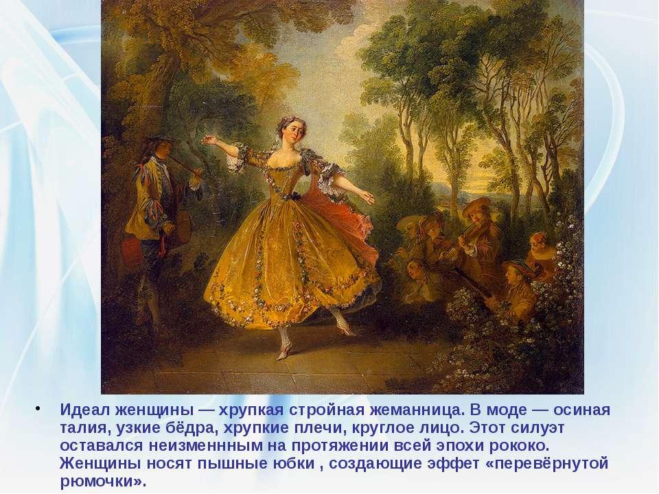 Идеал женщины— хрупкая стройная жеманница. В моде— осиная талия, узкие бёдр...